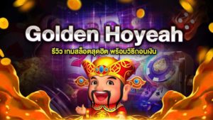 golden hoyeah